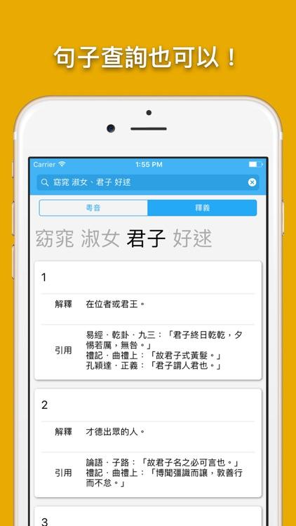 粵典 screenshot-1