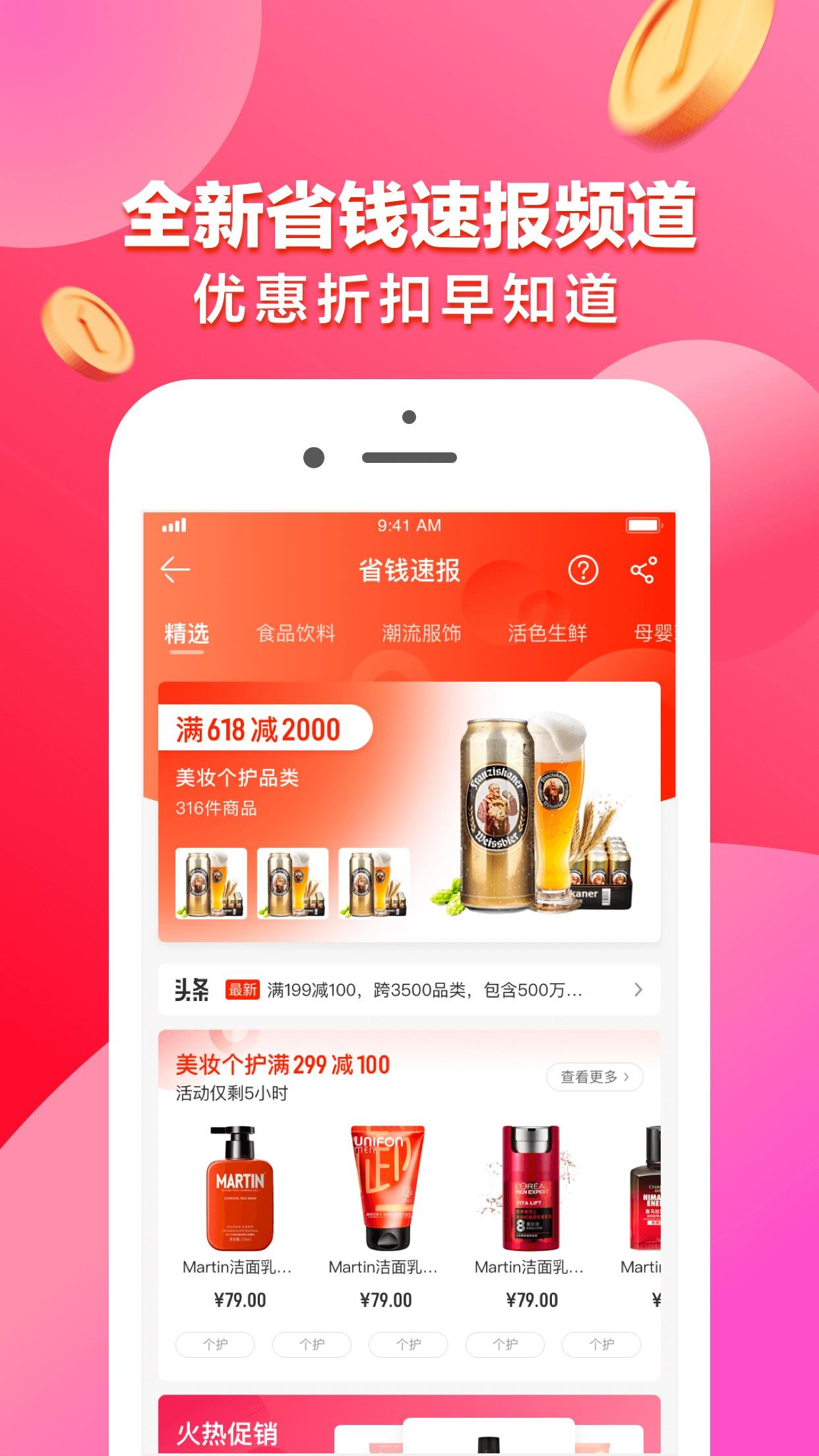 1号店-网上购物超市 Screenshot