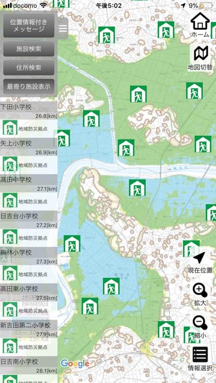 港北区防災情報アプリ screenshot-3