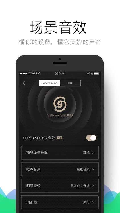 QQ音乐 - 让生活充满音乐 screenshot-5