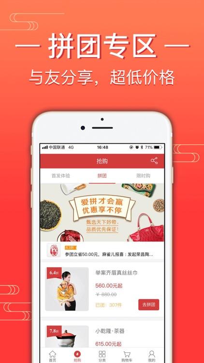 爱之依-精品中国 screenshot-3