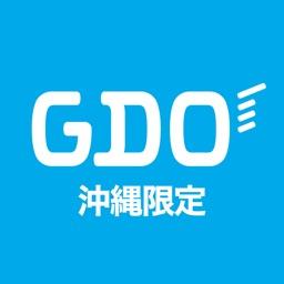 うちなーんちゅ専用 沖縄県GDOゴルフ場予約アプリ