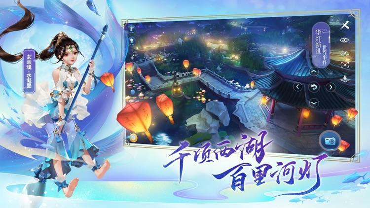 倩女幽魂 screenshot-3