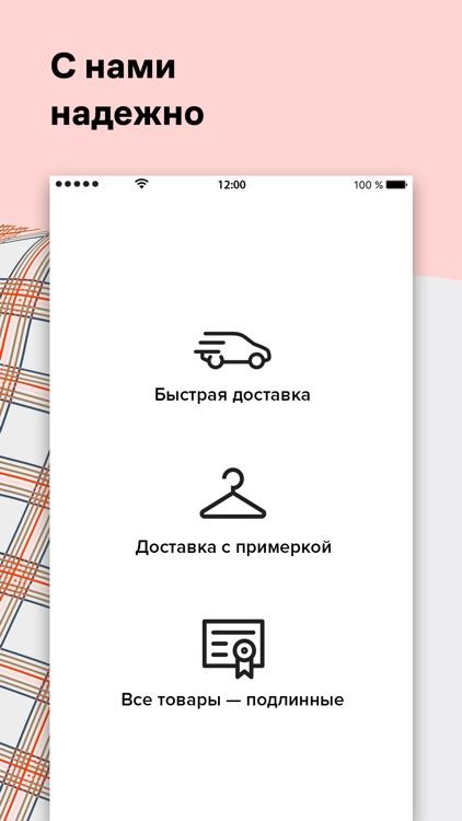 Lamoda: одежда и обувь онлайн screenshot-9