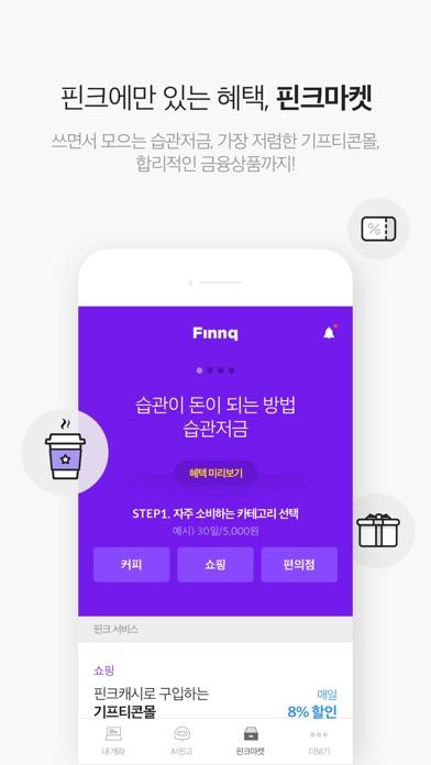 핀크 - 돈 버는 소비습관 for Windows