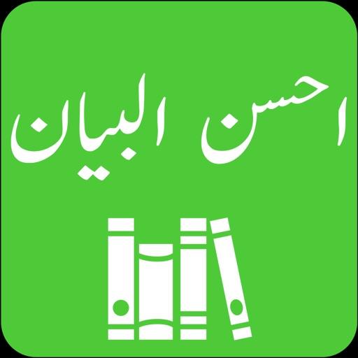 Ahsan ul Bayan - Tafseer