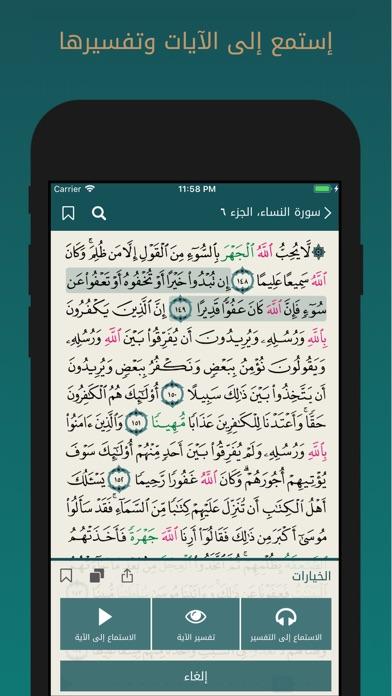 Quran Kareem - القرآن الكريم screenshot three