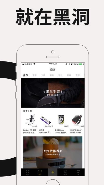 黑洞-一款有毒的兴趣社区app screenshot-4