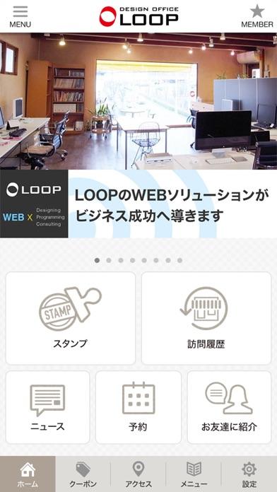 奈良のWEB制作会社るーぷ(LOOP)のスクリーンショット2