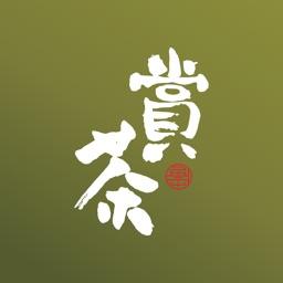 賞茶 A Nice Gift