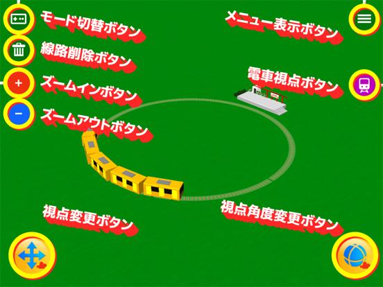 タッチトレイン3Dのおすすめ画像3