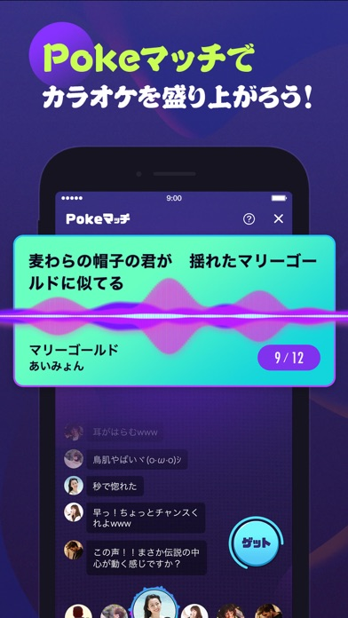 Screenshot for Pokekara - 採点カラオケアプリ in Japan App Store