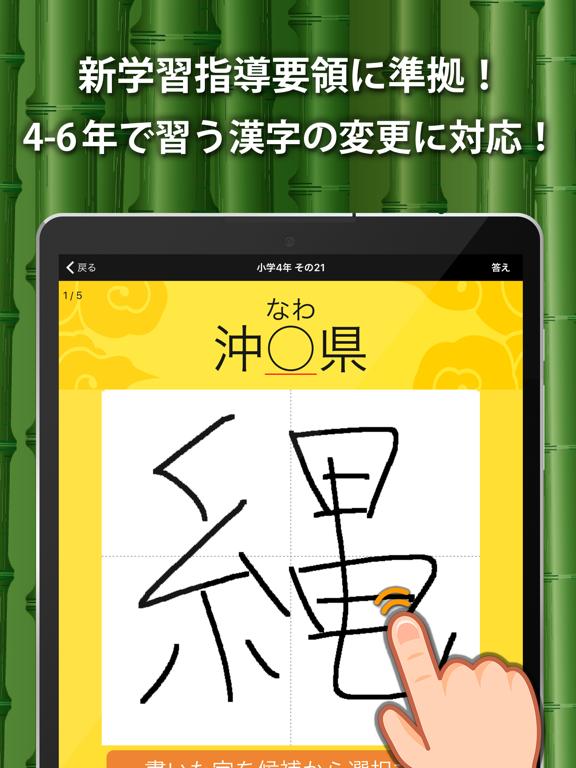 小学生手書き漢字ドリル1026のおすすめ画像6