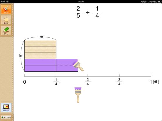 QB説明 6年 分数のかけ算・わり算のおすすめ画像5