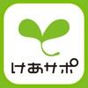 けあサポ-介護・福祉の応援アプリ- - iPhoneアプリ