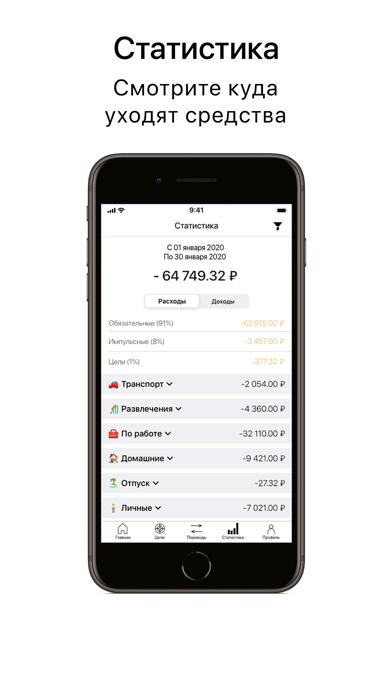 Хомяк - управление расходамиСкриншоты 3