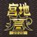 宮地嶽神社 公式アプリ2020