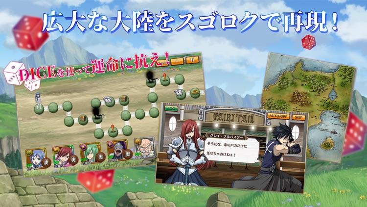 フェアリーテイル ダイスマジック screenshot-4