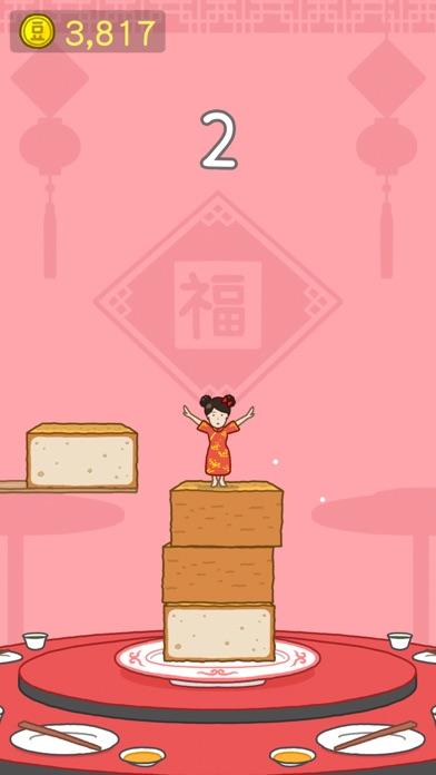 豆腐少女 〜豆腐と小さな女の子〜のおすすめ画像9