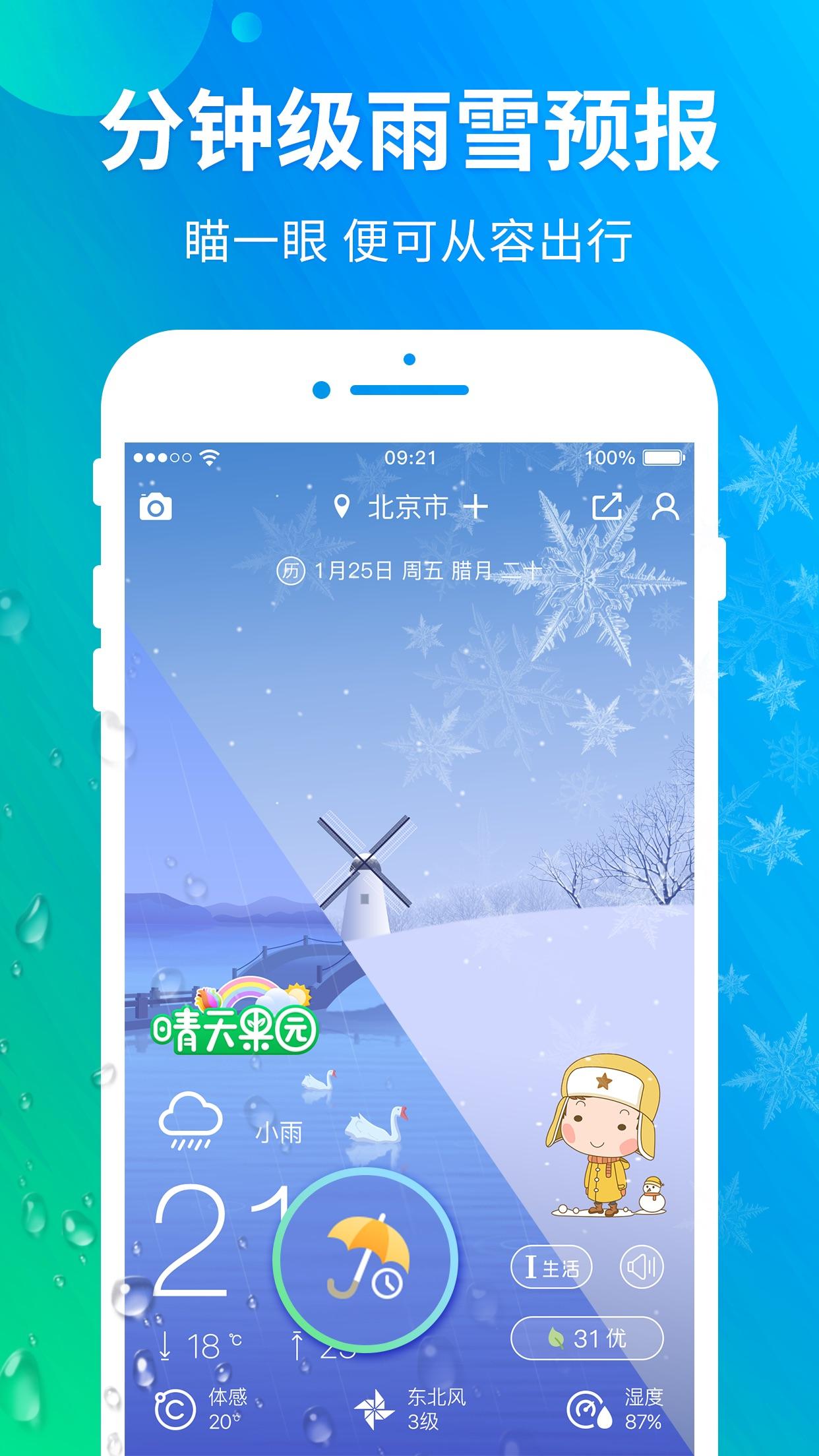 天气预报 Screenshot