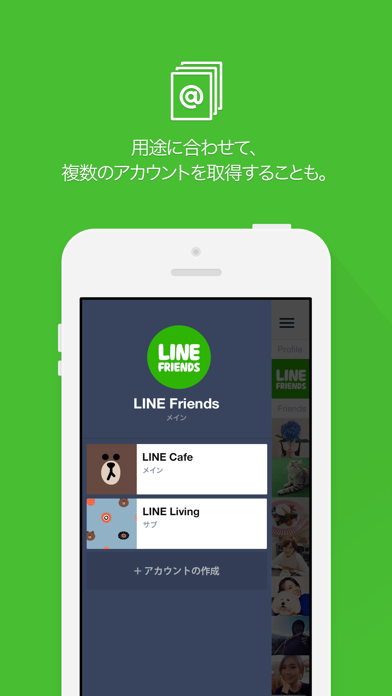 LINE@ ScreenShot2
