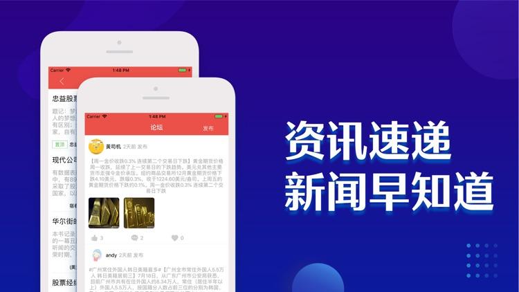 股天下配资-专业股票配资行情策略软件 screenshot-3
