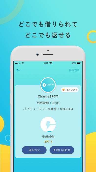 ChargeSPOT チャージスポットのおすすめ画像4