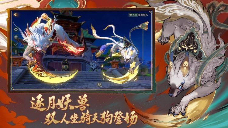 梦回神都 screenshot-1