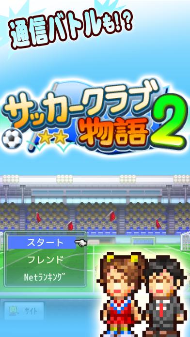 サッカークラブ物語2のおすすめ画像5