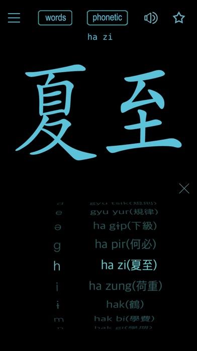 Korean Hanja Handwriting ! screenshot 6