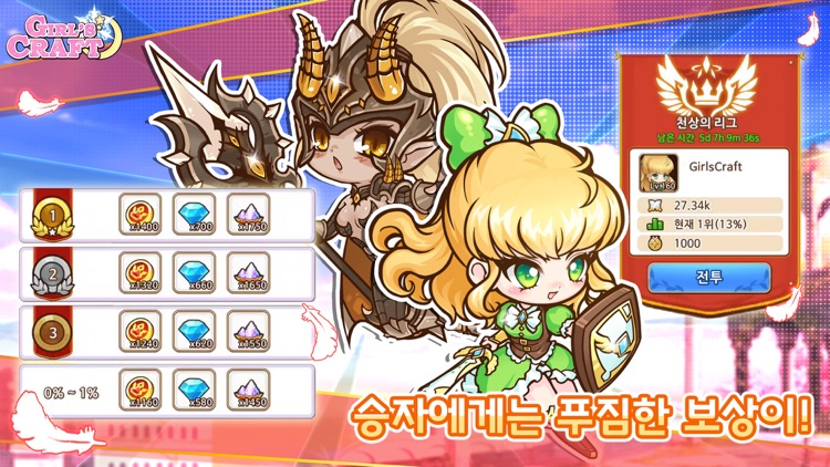 소녀크래프트 : IDLE RPG screenshot-3