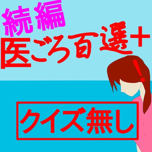 Drアニメ続編:医学ごろあわせ100選+α