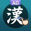漢字筆順Q - Japanese Kanji AD - iPhoneアプリ