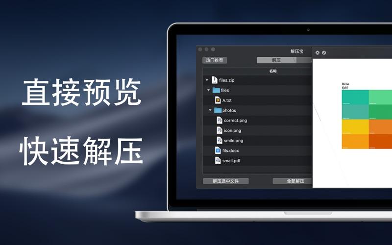 解压宝 - Rar 7z tar压缩包 for Mac
