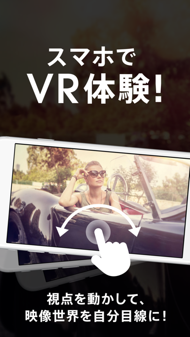 PICMO VRプレイヤーのおすすめ画像3