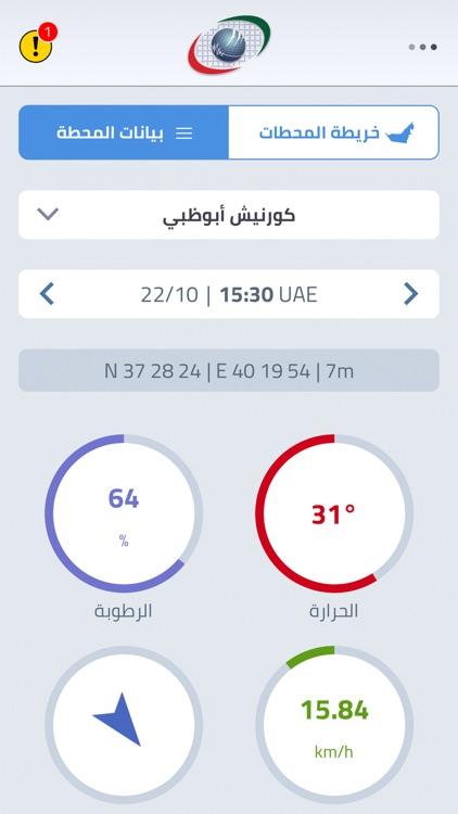 Weather UAE screenshot-5