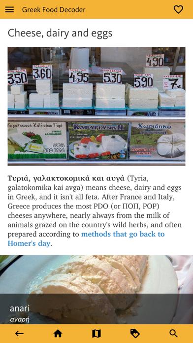 Greek Food Decoder screenshot 7