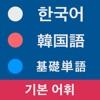 韓国語の達人