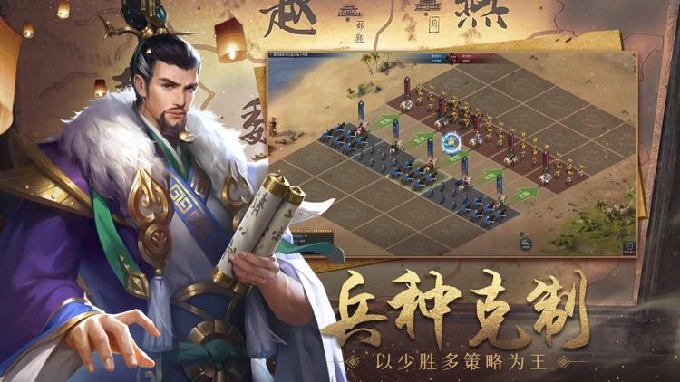 三国霸业-逐鹿中原,一统江山 screenshot-3