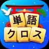 単語クロス - iPhoneアプリ