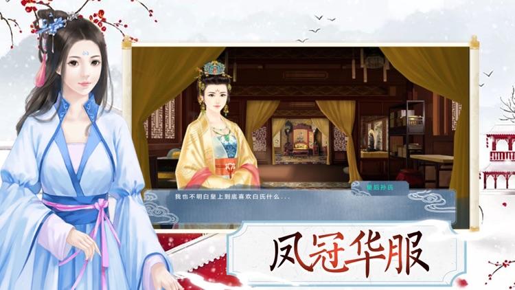 宫华尘落-后宫养成游戏 screenshot-3