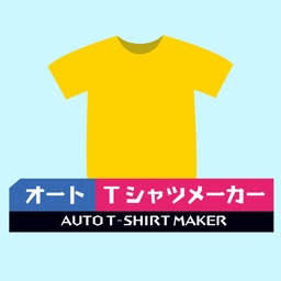 1枚からTシャツデザインが作れる!【オートTシャツメーカー】