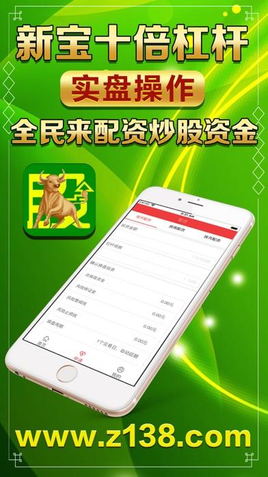 Screenshot of 股票配资平台-新宝十倍杠杆交易中心 App