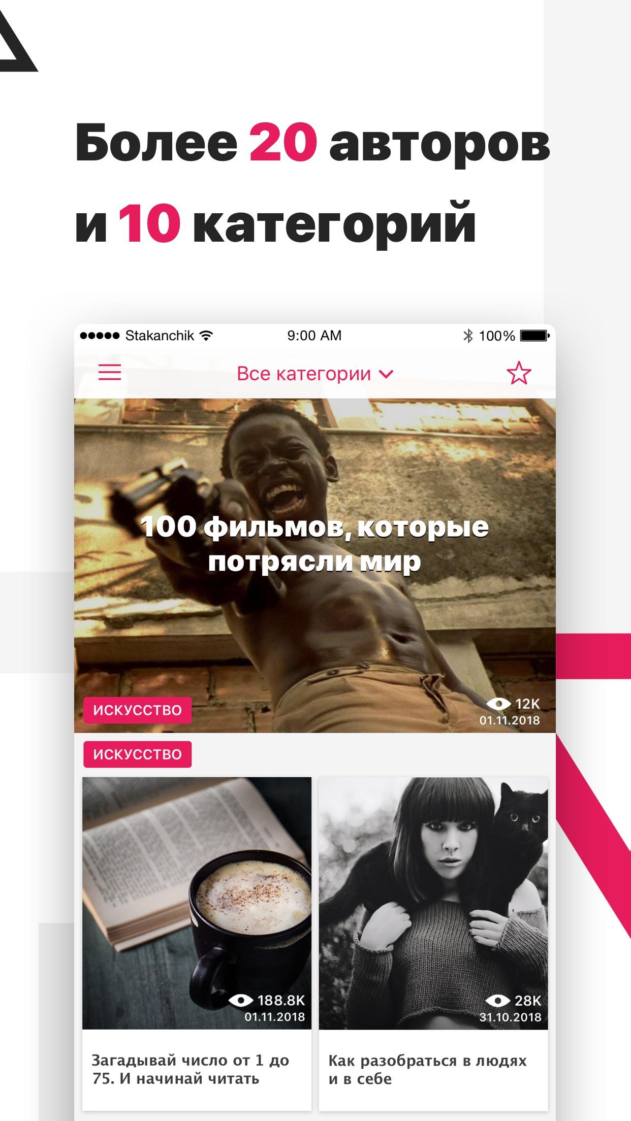Стаканчик - мотивация дня Screenshot