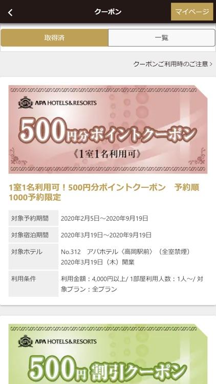 アパ直(アパホテル)公式アプリ screenshot-3