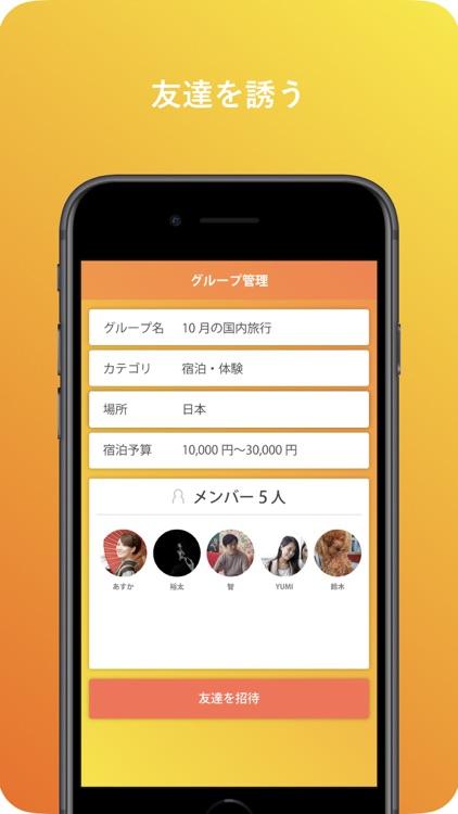 Liigo(リーゴ) -家族旅行も友達旅行の計画・予約アプリ