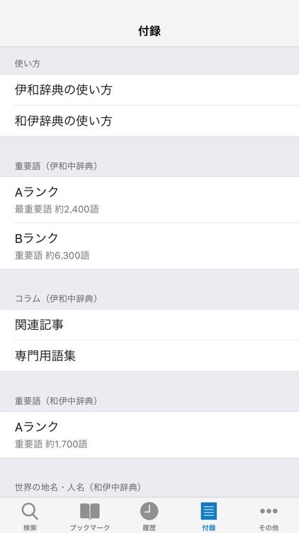 伊和・和伊中辞典 screenshot-4