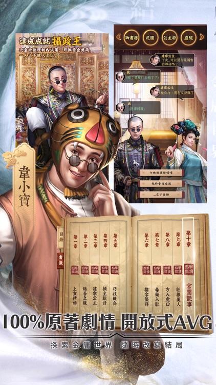 新鹿鼎記 screenshot-1