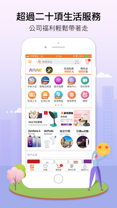 PayEasy 企業福利網 screenshot one