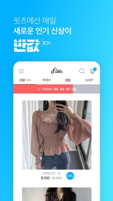 핏츠 - 패션, 여성쇼핑몰, 체형별 리얼리뷰, SNS for Windows
